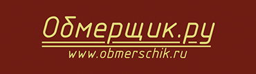 Обмерщик.ру